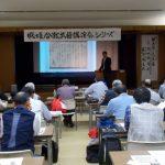 5月24日 賤ケ岳合戦武将講演会シリーズ 第3弾 東野山砦を守った秀吉家臣「堀秀政とその生涯」を 開催しました。